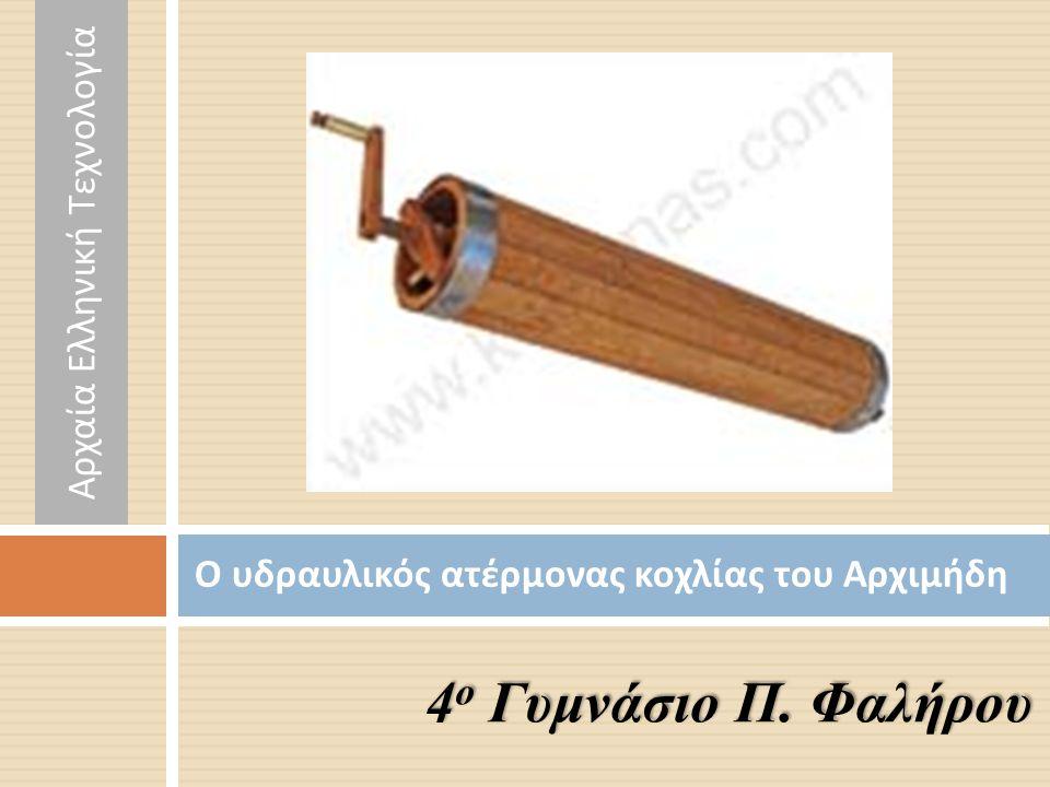 Ο υδραυλικός ατέρμονας κοχλίας του Αρχιμήδη
