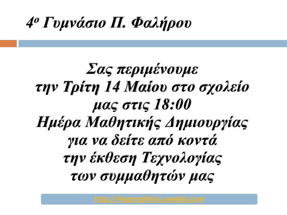την Τρίτη 14 Μαίου στο σχολείο μας στις 18:00
