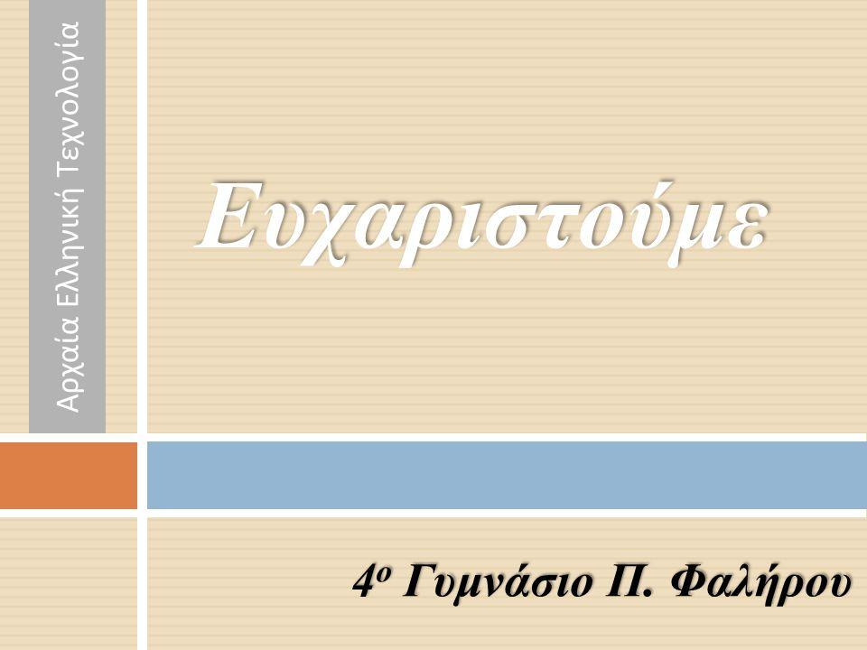 Αρχαία Ελληνική Τεχνολογία