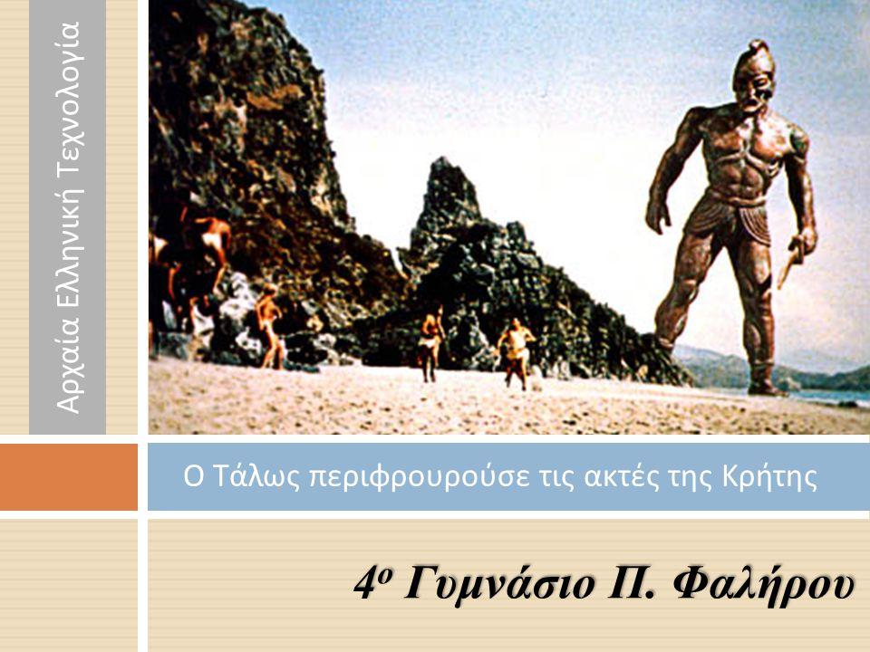 Ο Τάλως περιφρουρούσε τις ακτές της Κρήτης