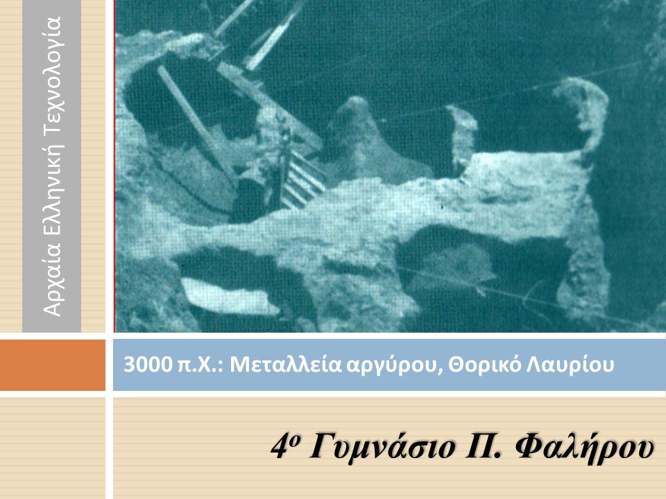 3000 π.Χ.: Μεταλλεία αργύρου, Θορικό Λαυρίου