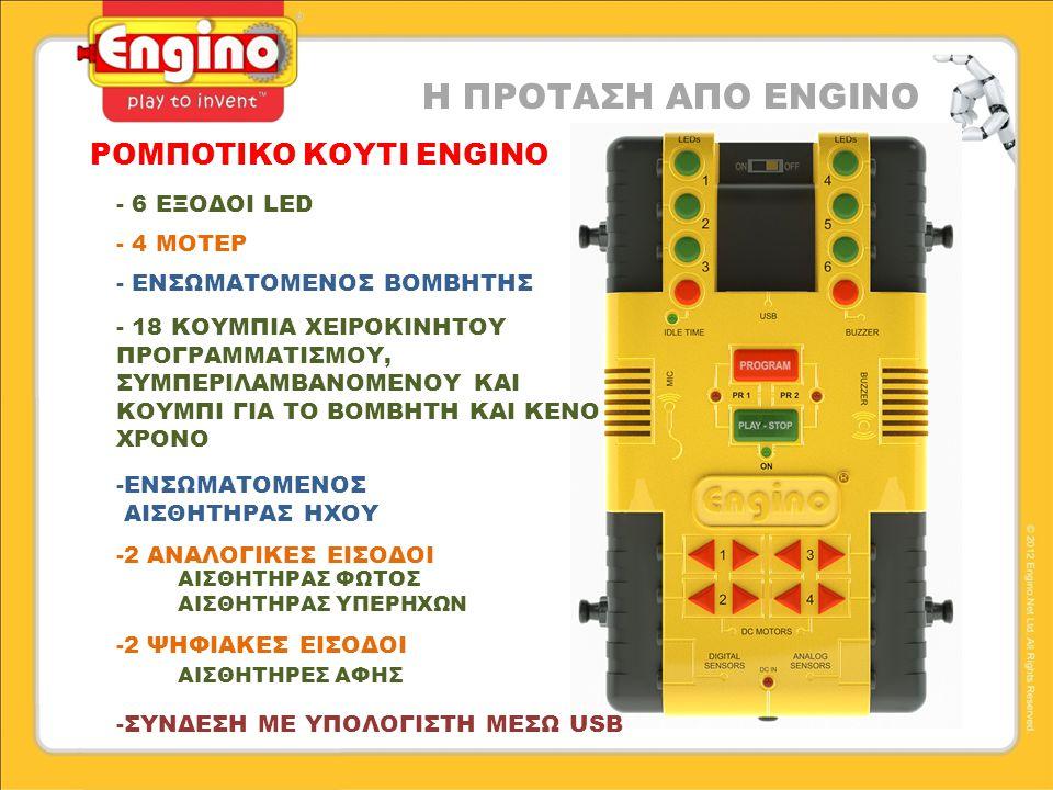 Η ΠΡΟΤΑΣΗ ΑΠΟ ENGINO ΡΟΜΠΟΤΙΚΟ ΚΟΥΤΙ ENGINO - 6 ΕΞΟΔΟΙ LED - 4 ΜΟΤΕΡ