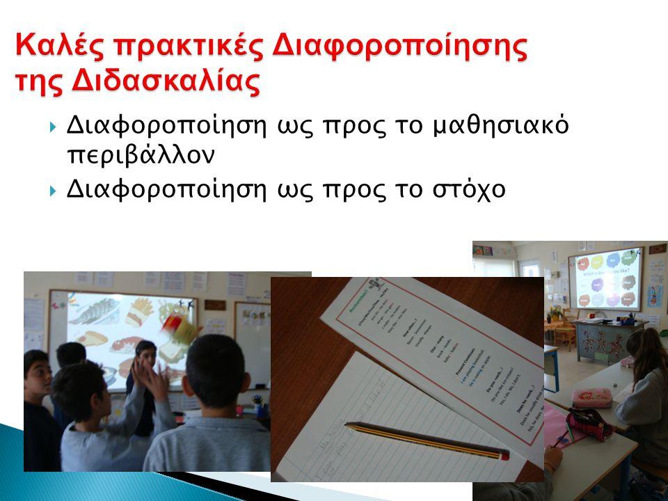 Καλές πρακτικές Διαφοροποίησης της Διδασκαλίας