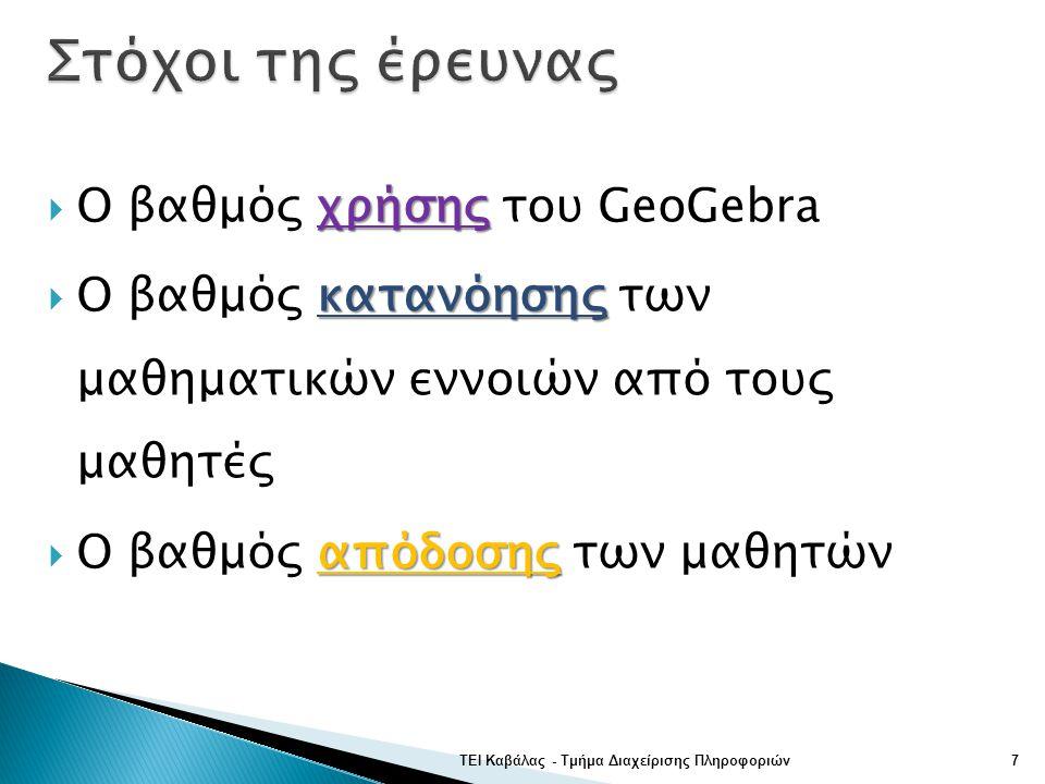 Στόχοι της έρευνας Ο βαθμός χρήσης του GeoGebra