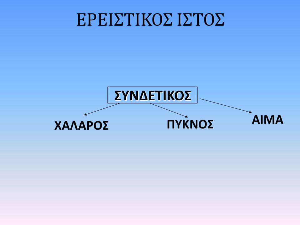 ΕΡΕΙΣΤΙΚΟΣ ΙΣΤΟΣ ΣΥΝΔΕΤΙΚΟΣ ΑΙΜΑ ΧΑΛΑΡΟΣ ΠΥΚΝΟΣ