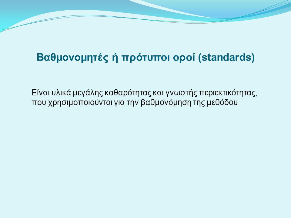 Βαθμονομητές ή πρότυποι οροί (standards)
