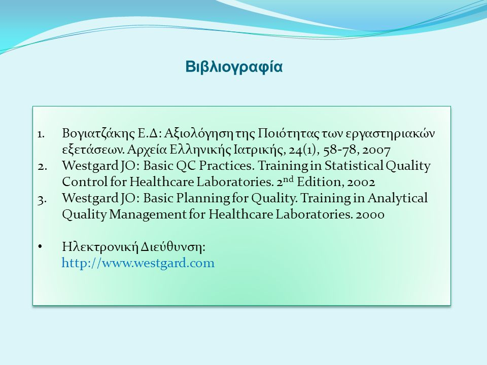 Βιβλιογραφία Βογιατζάκης Ε.Δ: Αξιολόγηση της Ποιότητας των εργαστηριακών εξετάσεων. Αρχεία Ελληνικής Ιατρικής, 24(1), 58-78, 2007.