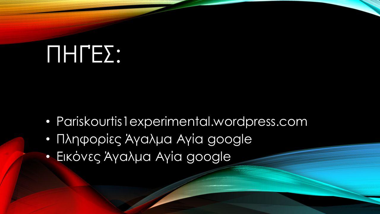 Πηγές: Pariskourtis1experimental.wordpress.com