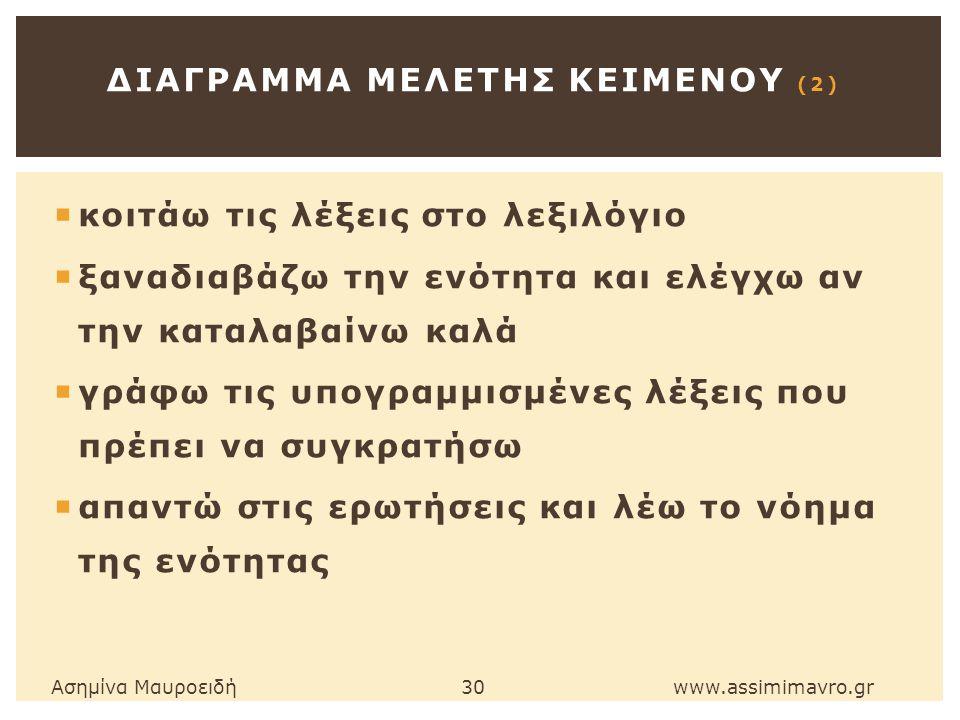 ΔΙΑΓΡΑΜΜΑ ΜΕΛΕΤΗσ ΚΕΙΜΕΝΟΥ (2)