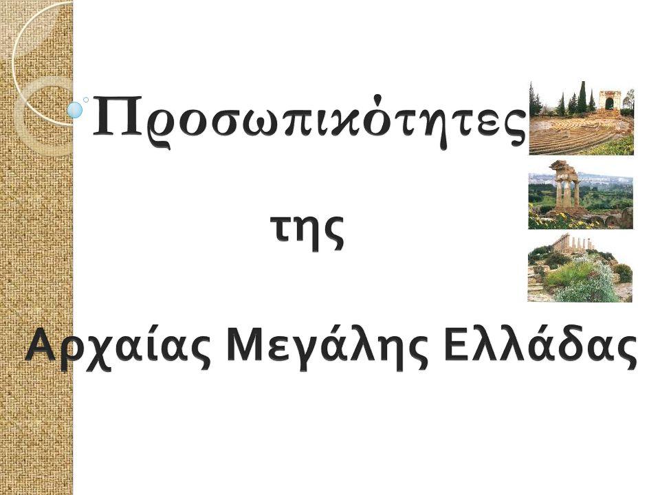 Αρχαίας Μεγάλης Ελλάδας