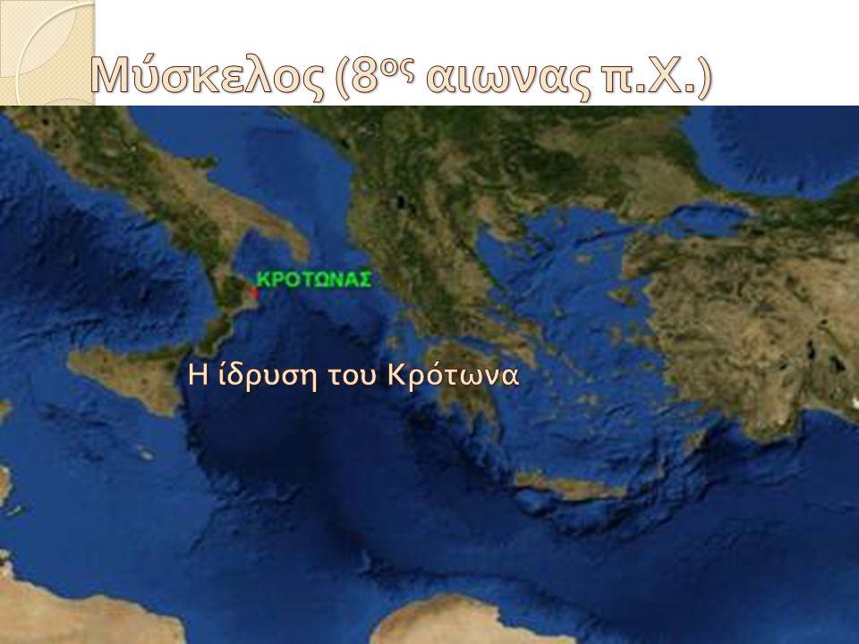 Μύσκελος (8ος αιωνας π.Χ.)