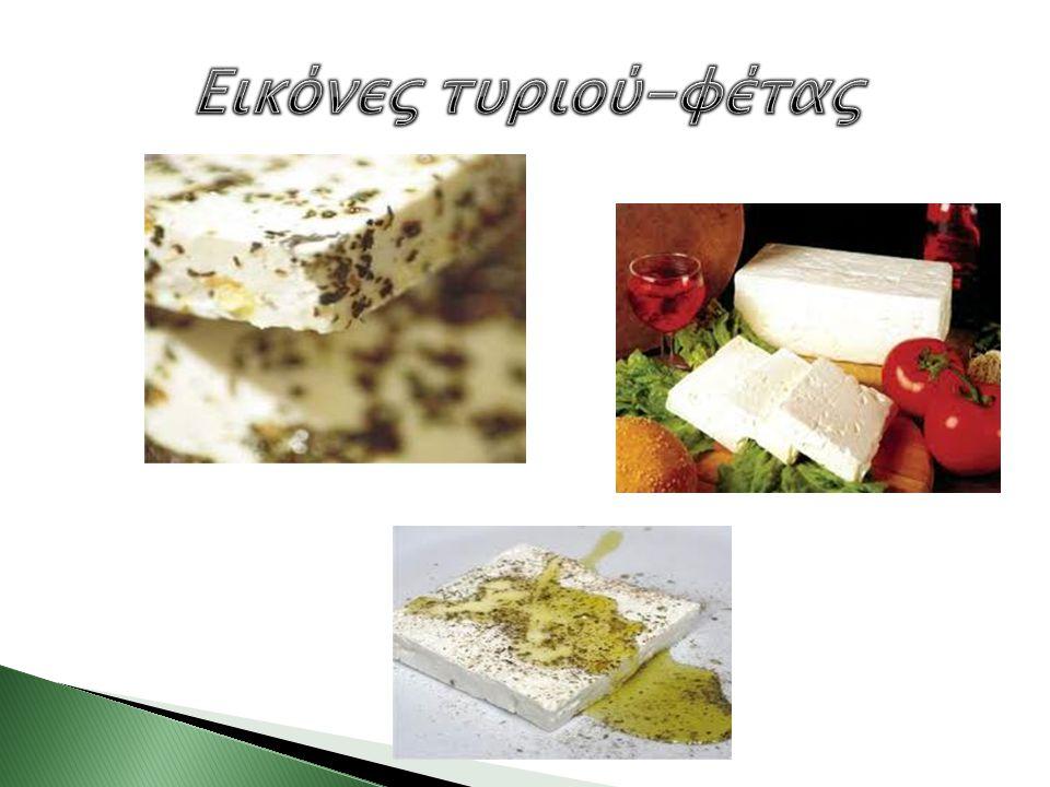 Εικόνες τυριού-φέτας