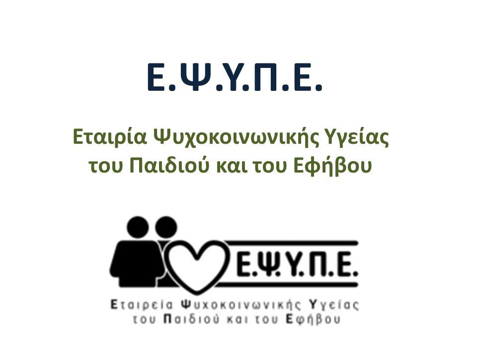 Εταιρία Ψυχοκοινωνικής Υγείας του Παιδιού και του Εφήβου