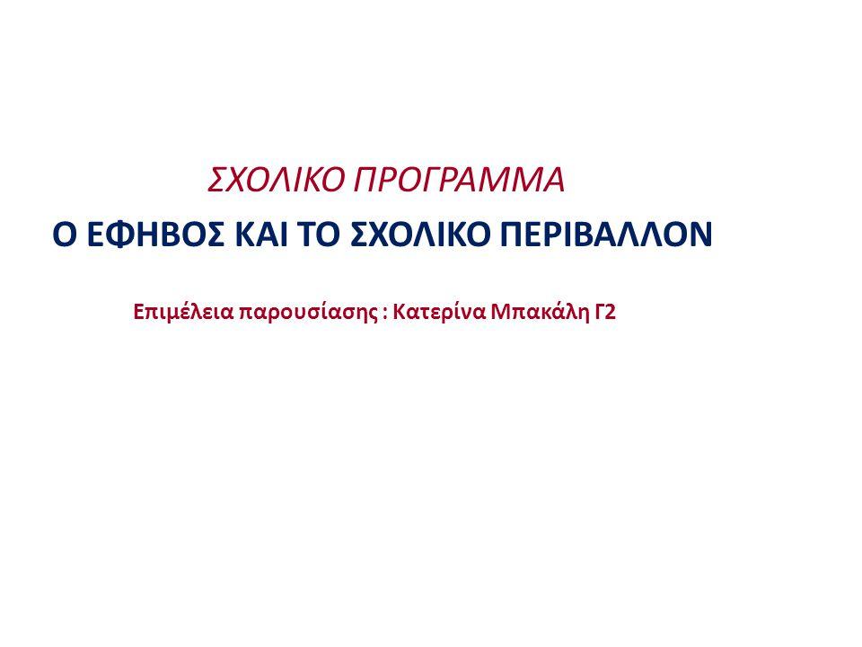 Ο ΕΦΗΒΟΣ ΚΑΙ ΤΟ ΣΧΟΛΙΚΟ ΠΕΡΙΒΑΛΛΟΝ