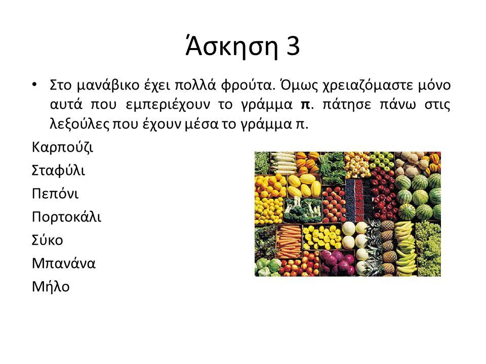Άσκηση 3