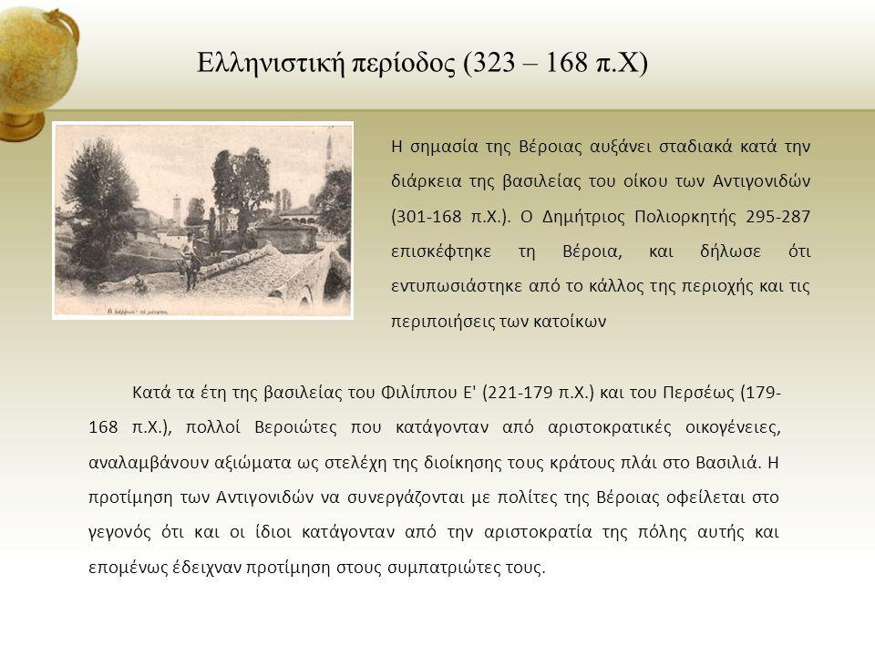 Ελληνιστική περίοδος (323 – 168 π.Χ)