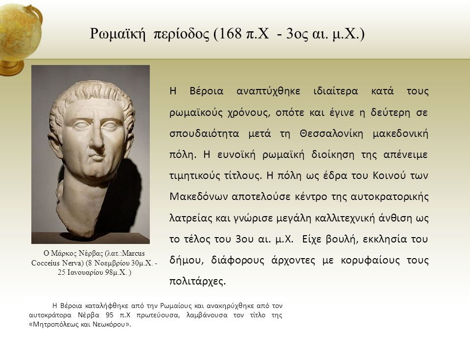 Ρωμαϊκή περίοδος (168 π.Χ - 3ος αι. μ.Χ.)