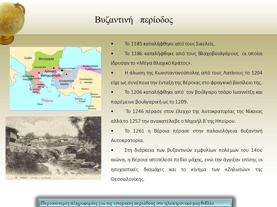 Βυζαντινή περίοδος Το 1185 καταλήφθηκε από τους Σικελείς.