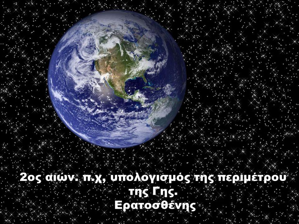 2ος αιών. π.χ, υπολογισμός της περιμέτρου