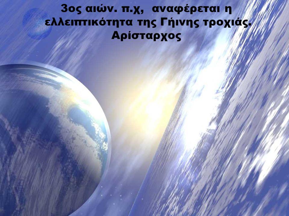 ελλειπτικότητα της Γήινης τροχιάς. Αρίσταρχος
