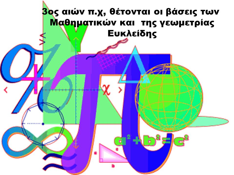 3ος αιών π.χ, θέτονται οι βάσεις των Μαθηματικών και της γεωμετρίας