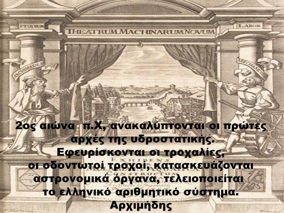 2ος αιώνα π.Χ, ανακαλύπτονται οι πρώτες αρχές της υδροστατικής.