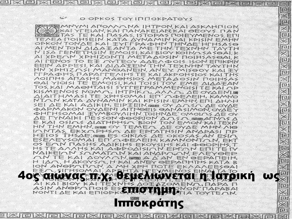 4ος αιώνας π.χ, θεμελιώνεται η Ιατρική ως
