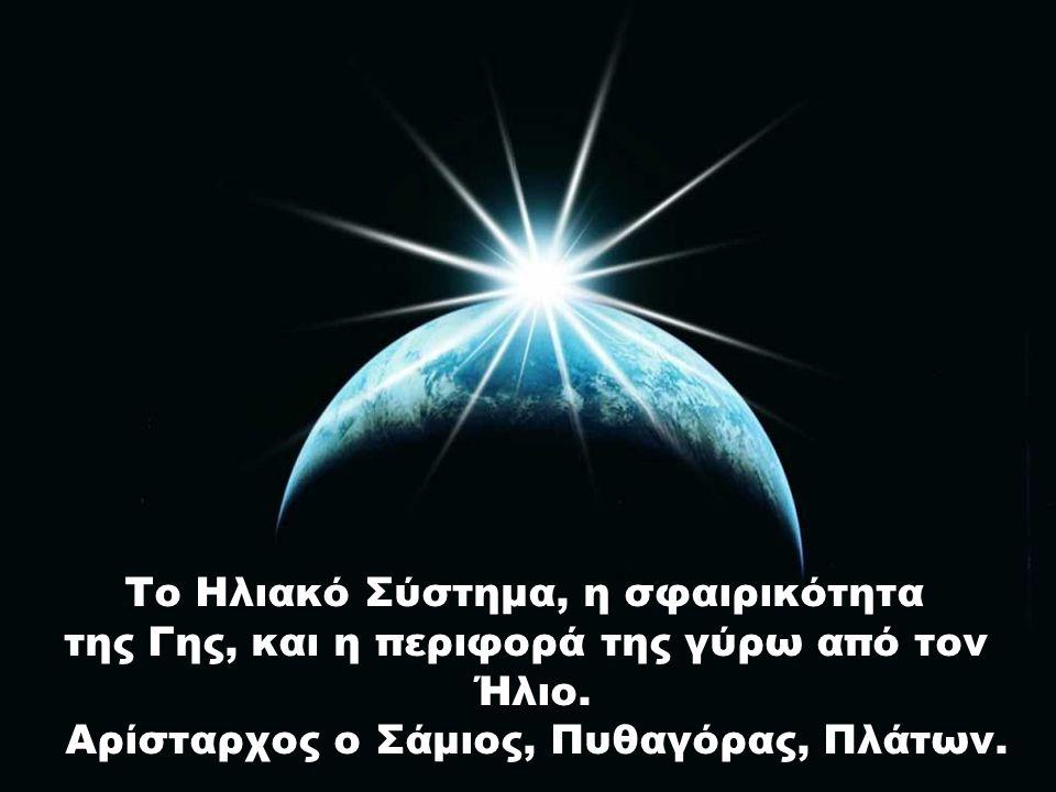 Το Ηλιακό Σύστημα, η σφαιρικότητα