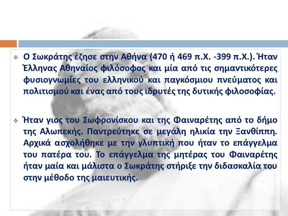 Ο Σωκράτης έζησε στην Αθήνα (470 ή 469 π. Χ. -399 π. Χ. )