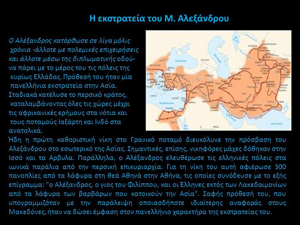 Η εκστρατεία του Μ. Αλεξάνδρου