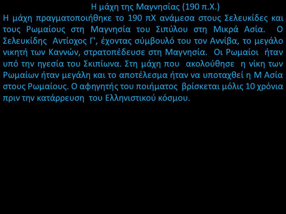 Η μάχη της Μαγνησίας (190 π.Χ.)