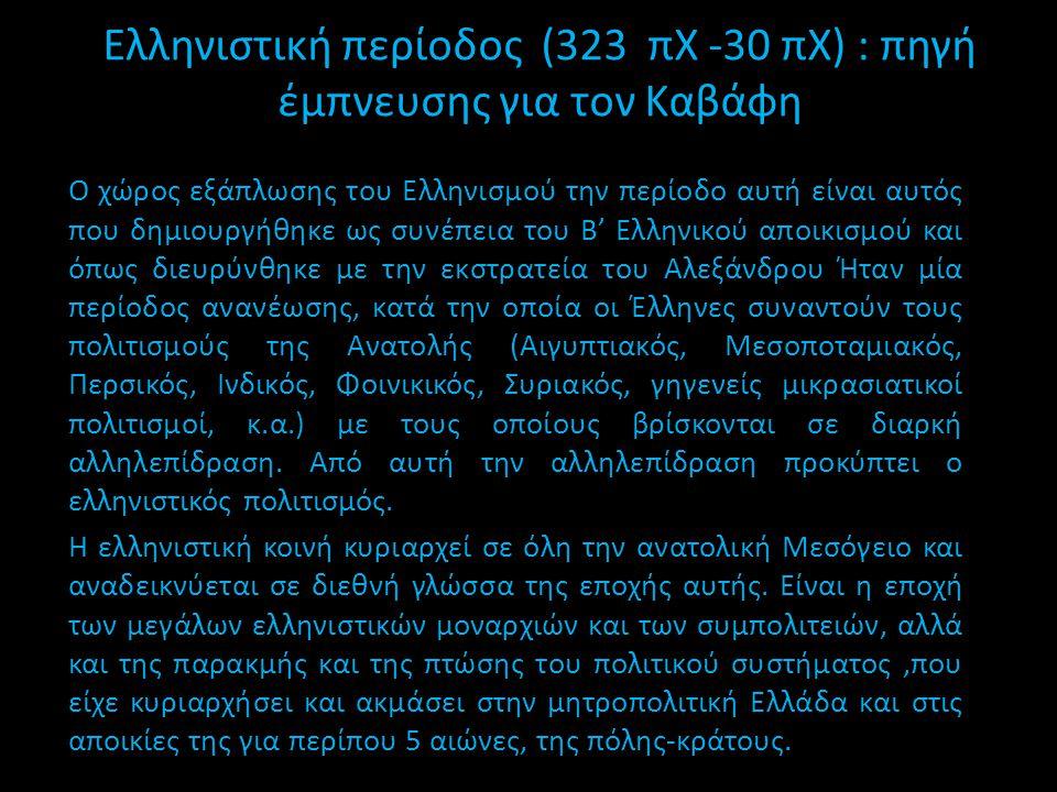 Ελληνιστική περίοδος (323 πΧ -30 πΧ) : πηγή έμπνευσης για τον Καβάφη