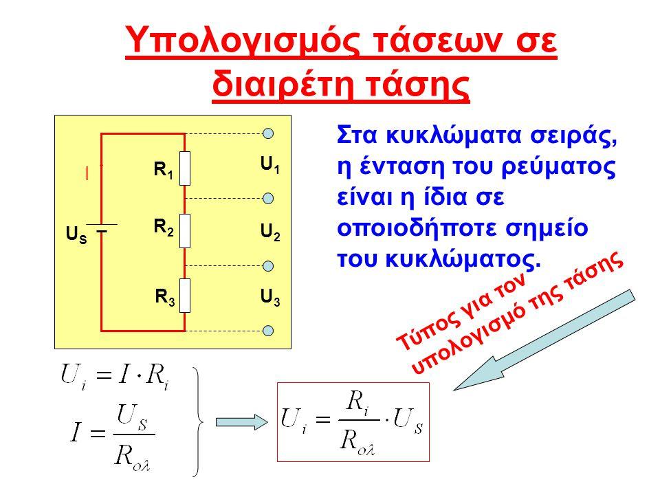Υπολογισμός τάσεων σε διαιρέτη τάσης