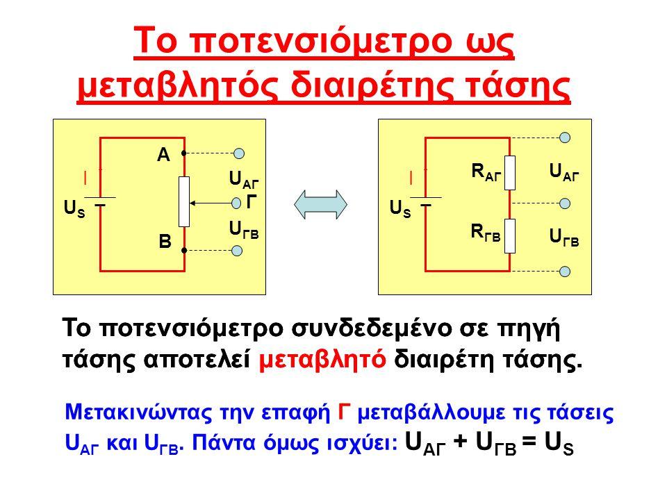 Το ποτενσιόμετρο ως μεταβλητός διαιρέτης τάσης