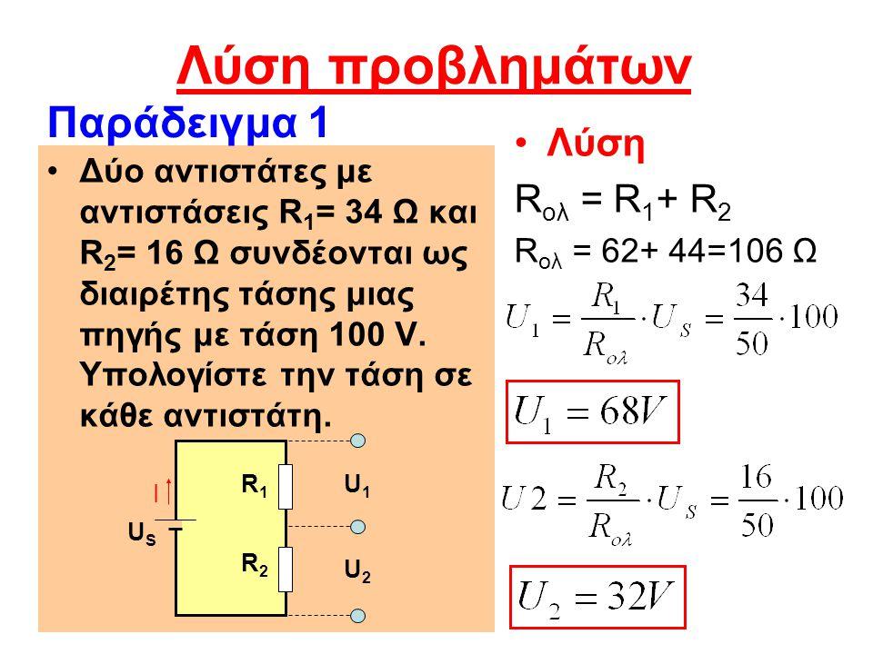 Λύση προβλημάτων Παράδειγμα 1 Λύση Rολ = R1+ R2