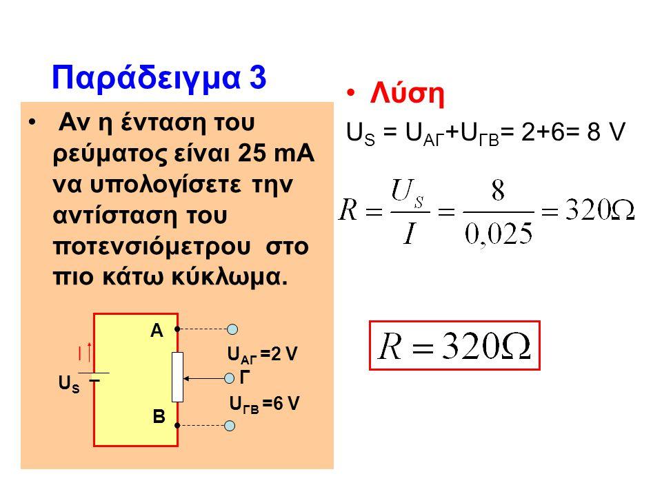Παράδειγμα 3 Λύση US = UΑΓ+UΓΒ= 2+6= 8 V