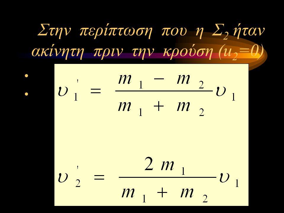 Στην περίπτωση που η Σ2 ήταν ακίνητη πριν την κρούση (u2=0)