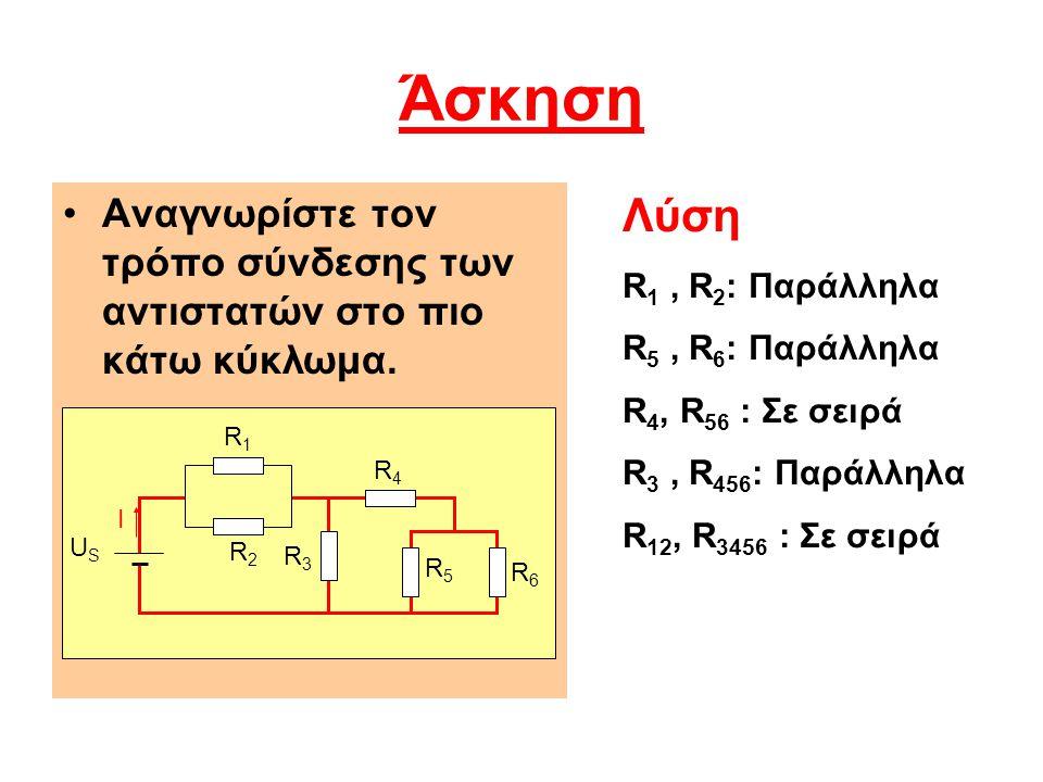 Άσκηση Αναγνωρίστε τον τρόπο σύνδεσης των αντιστατών στο πιο κάτω κύκλωμα. Λύση. R1 , R2: Παράλληλα.