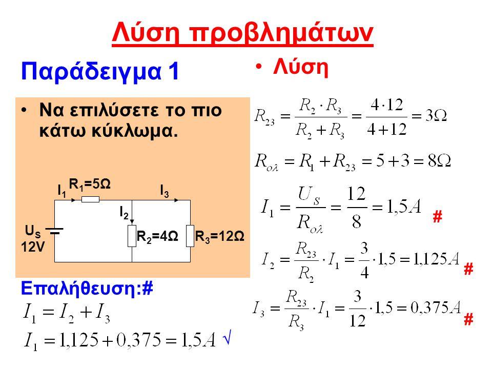 Λύση προβλημάτων Παράδειγμα 1 Λύση Να επιλύσετε το πιο κάτω κύκλωμα.