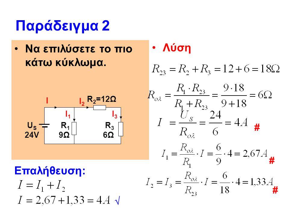 Παράδειγμα 2 Λύση Να επιλύσετε το πιο κάτω κύκλωμα. Επαλήθευση: # # #