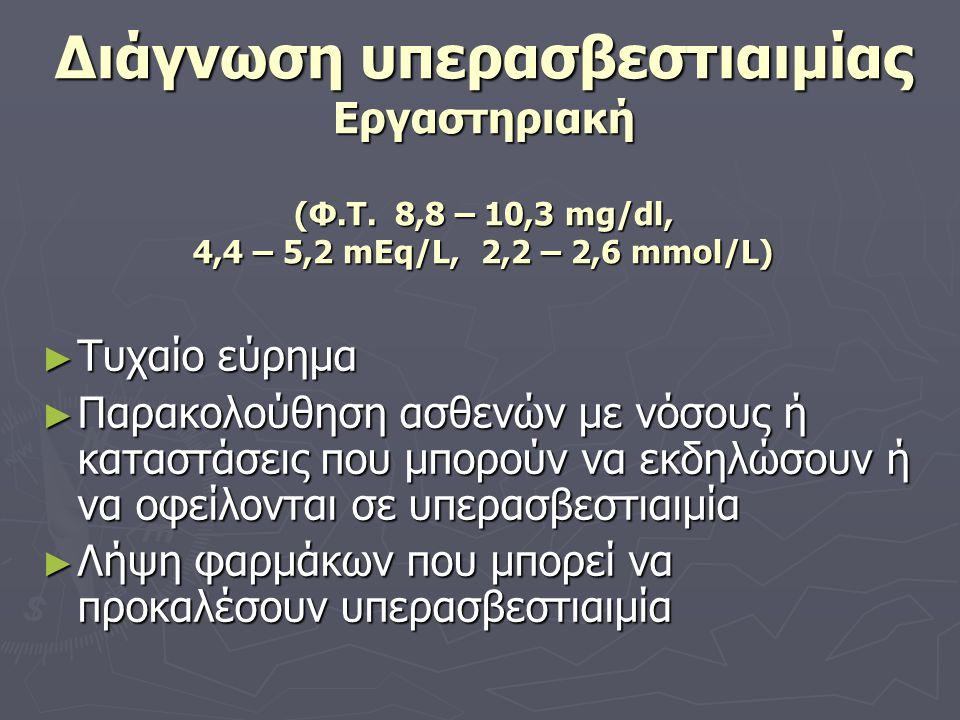 Διάγνωση υπερασβεστιαιμίας Εργαστηριακή (Φ. Τ