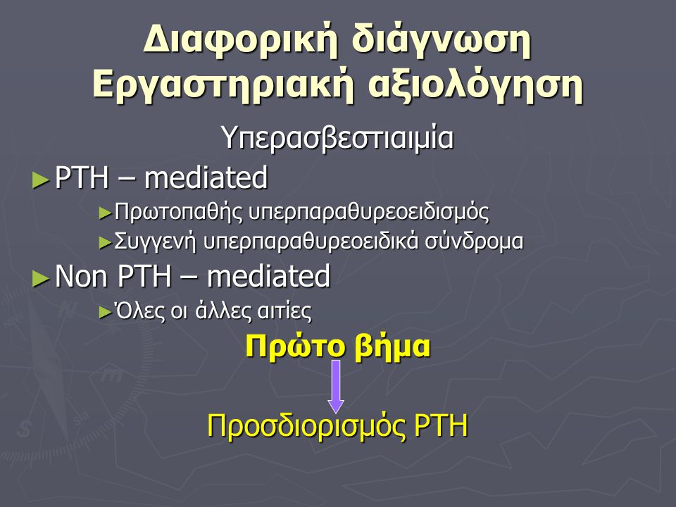 Διαφορική διάγνωση Εργαστηριακή αξιολόγηση