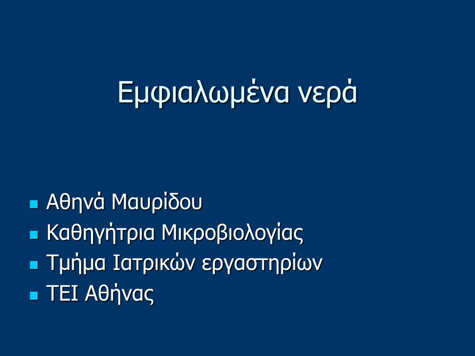 Eμφιαλωμένα νερά Αθηνά Μαυρίδου Καθηγήτρια Μικροβιολογίας