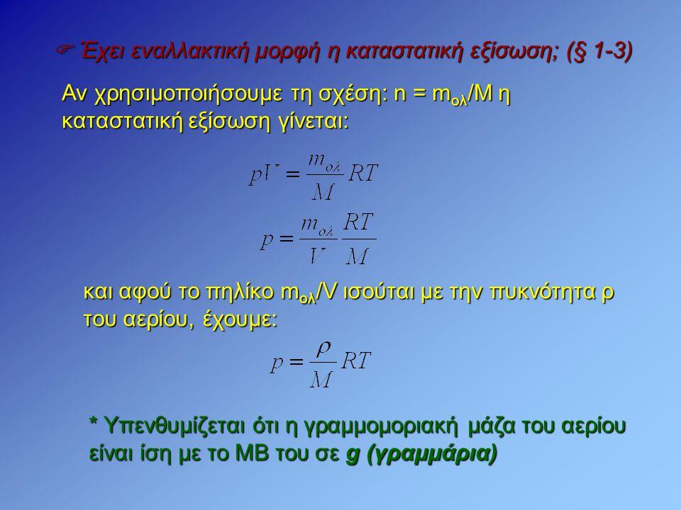  Έχει εναλλακτική μορφή η καταστατική εξίσωση; (§ 1-3)
