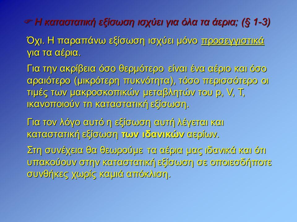  Η καταστατική εξίσωση ισχύει για όλα τα άερια; (§ 1-3)