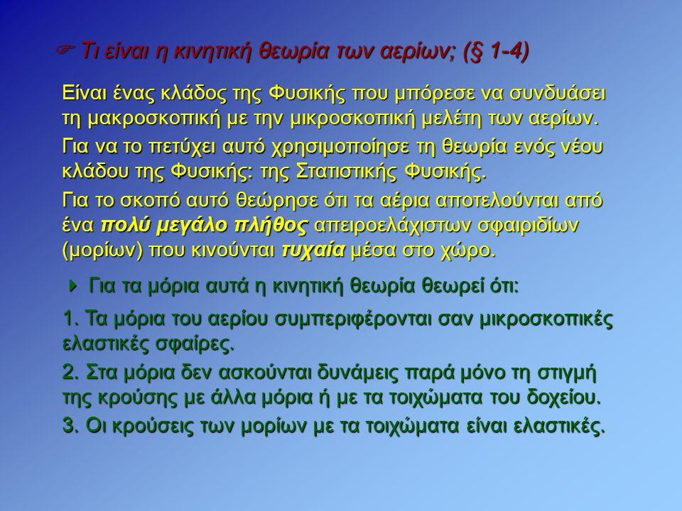  Τι είναι η κινητική θεωρία των αερίων; (§ 1-4)