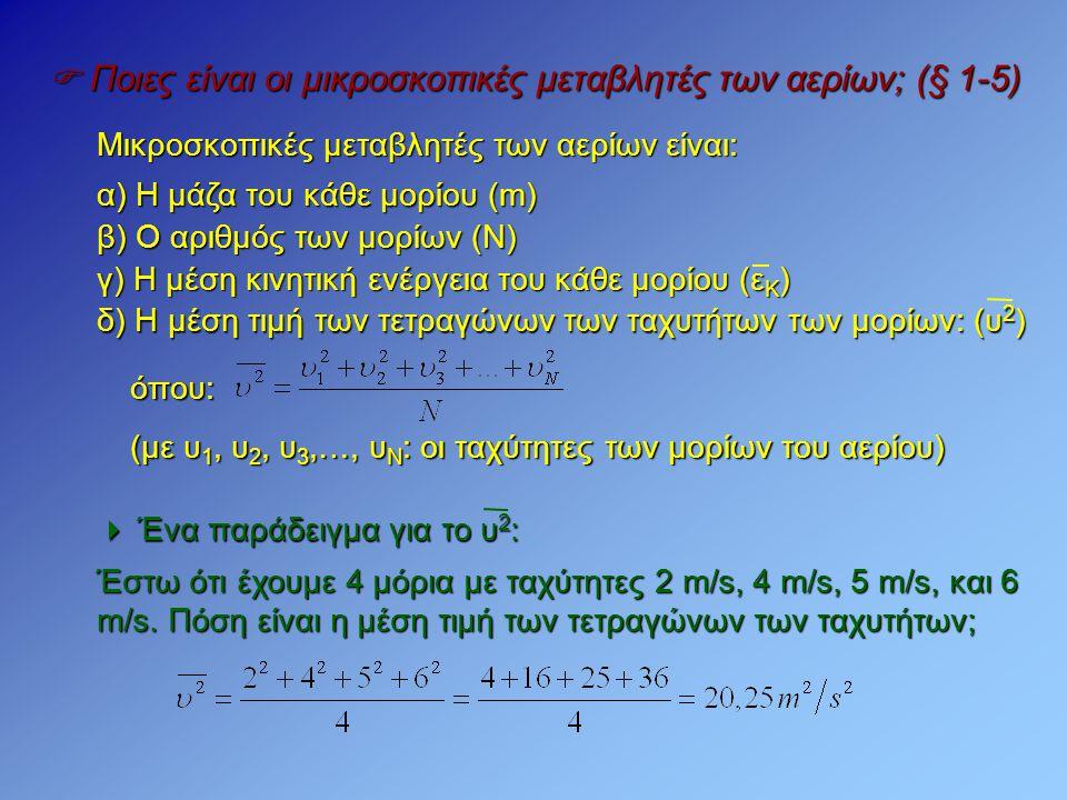  Ποιες είναι οι μικροσκοπικές μεταβλητές των αερίων; (§ 1-5)