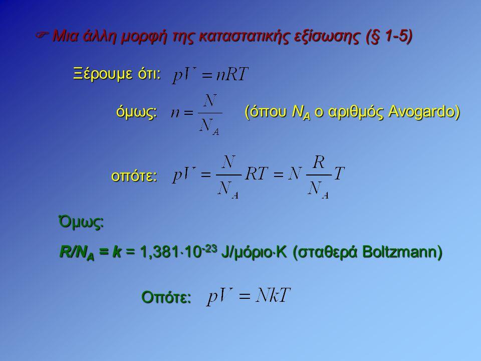  Μια άλλη μορφή της καταστατικής εξίσωσης (§ 1-5)