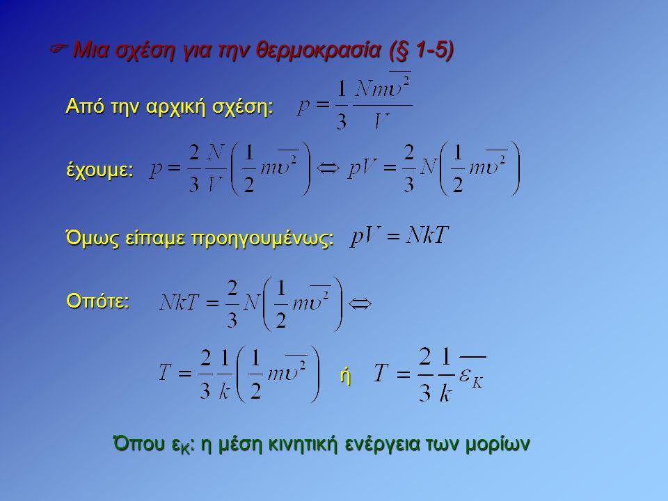  Μια σχέση για την θερμοκρασία (§ 1-5)