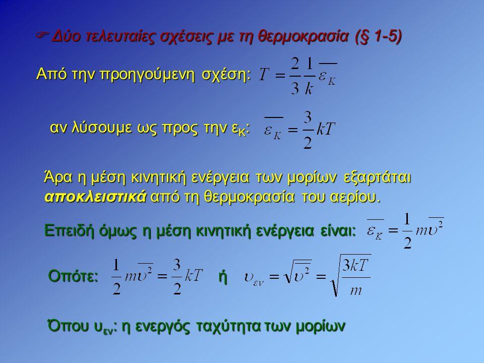  Δύο τελευταίες σχέσεις με τη θερμοκρασία (§ 1-5)